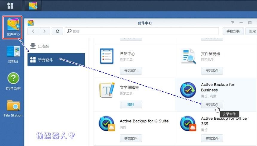 Synology 备份解决办法 – Active Backup for Business