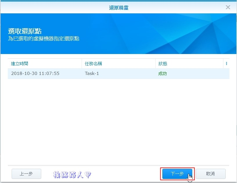 Synology 备份解决办法 – Active Backup for Business