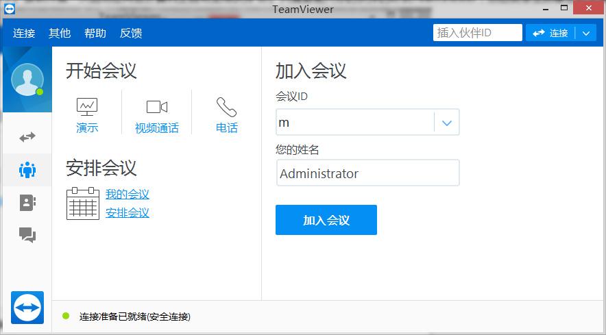 TeamViewer v14.2.8352/13.x/12.x (去除商业限制)+ 历史版本大全