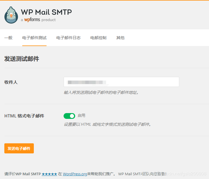 wordpress找回密码无法发邮件,试试WP Mail SMTP by WPForms