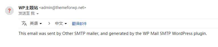 Wordpress邮件发送成功