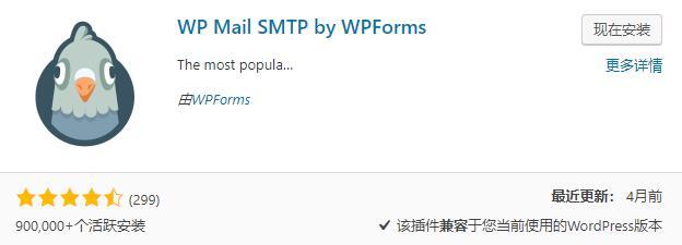 安装WP Mail SMTP邮箱插件